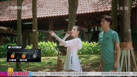 郑元畅和王丽坤吹箭挑战成功 极速前进 170929