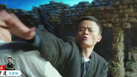 功守道:攻略最终BOSS李连杰,马云通关制霸江湖