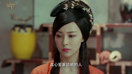 《艳骨》【刘潮CUT】51 钟离为风如歌琴棋书画样样精通 两人相谈甚欢