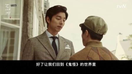 【刘哔】温情解说之《孤单又灿烂的神:鬼怪》