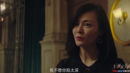 上海女子图鉴 12 海燕再遇斯嘉丽,被提醒不要陷太深