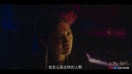 上海女子图鉴 12 陆曼妮来电,哭诉自己被骗家当