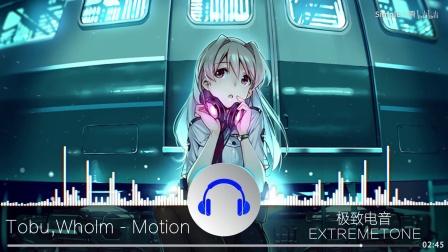 【极致电音】Tobu,Wholm - Motion