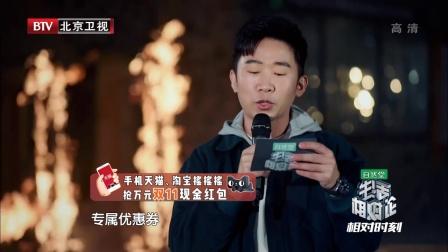 杨迪献唱冬天里的一把火 生活相对论 171111 1080P