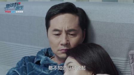 《急诊科医生》【江珊CUT】38 刘慧敏被闺蜜教训