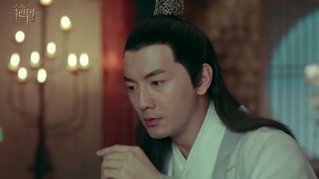 《艳骨》【刘潮CUT】53 云勰嘲讽钟离痴情 告诉风如歌自己要杀掉皇帝