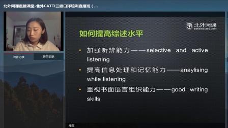 CATTI三级口译备考之综合能力-如何提高听力综述水平