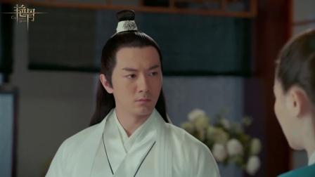 《艳骨》【刘潮CUT】51 嘉惠决心嫁入王室 和风如歌痛心告别
