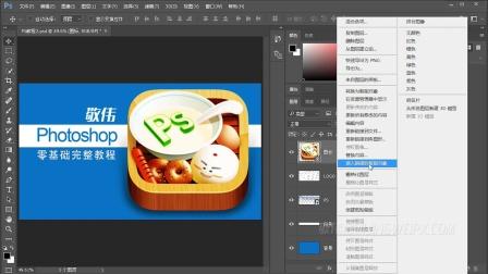 08-PS CC2017教程photoshop cc 2017新功能-智能对象