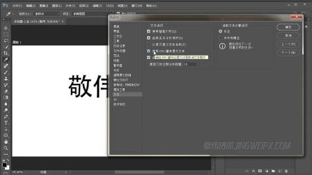10-PS CC2017教程photoshop cc 2017新功能-文字工具
