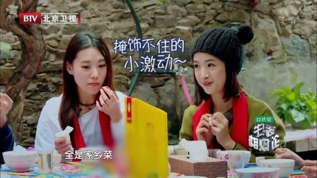 林依晨等人到杨迪家乡 生活相对论 171111 1080P