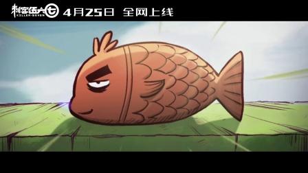"""《刺客伍六七》""""灵魂依燃""""版终极预告"""