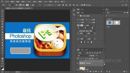 09-PS CC2017教程photoshop cc 2017新功能-属性面板