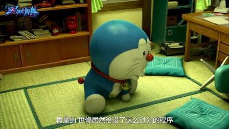 我在哆啦A梦:伴我同行 日语版截取了一段小视频