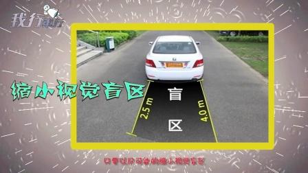 驾校不教的驾驶技巧: 汽车外后视镜的调节方法!