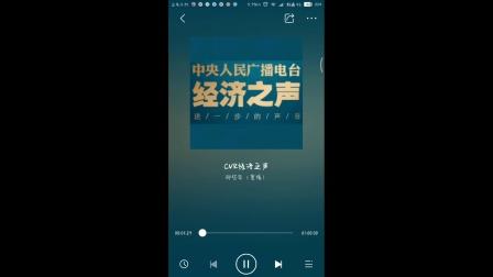 中央人民广播电台每周二机器检修 播音结束过程