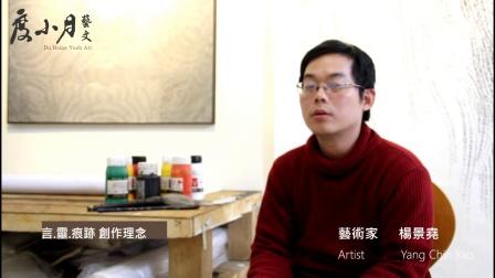 台湾度小月 度小月艺文 形流意衍─生命的协奏曲杨景尧创作个展 台湾艺文创作