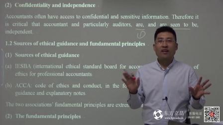 ACCA  徐开金老师 P7 第二章(1)试听课