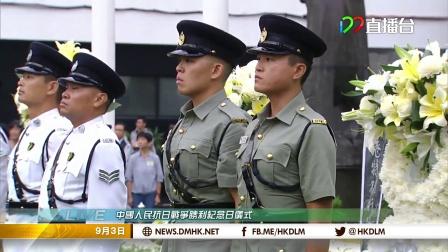 《献花曲》香港警察乐队版
