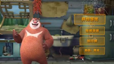 熊出没跑酷3Dgame4丛林总动员冬日乐翻天春日对对碰【娃娃vava】