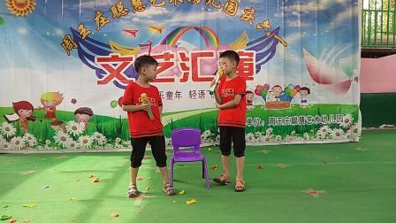 双簧学前班2018年周王庄幼儿园庆六一文艺汇演