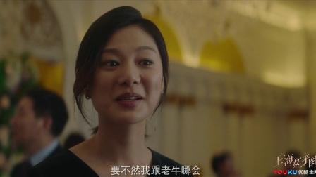 上海女子图鉴 20 红色炸弹来袭,牛大盟邀海燕参婚礼