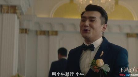 上海女子图鉴 20 牛大盟一口答应海燕请求,再遇白强