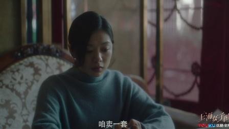 《上海女子图鉴》【官鑫CUT】x【王真儿CUT】17 大盟真情告白,海燕感激拒绝