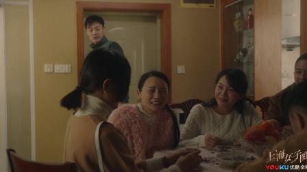 《上海女子图鉴》【王真儿CUT】x【朱亚英CUT】17 海燕回家过年,鼓励小辈外出闯荡