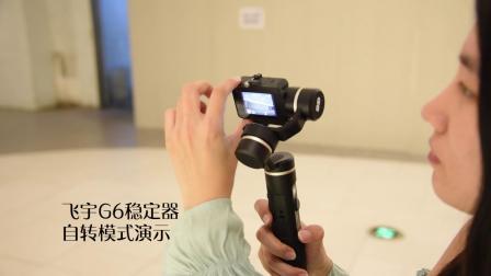 飞宇G6自转模式演示视频