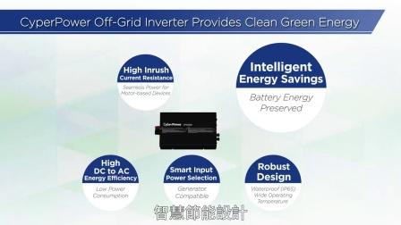 Off-grid Inverter_Compress