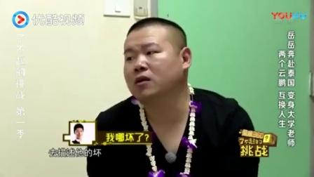 一看岳岳哭他就开心,同名是云鹏,相煎何太急!
