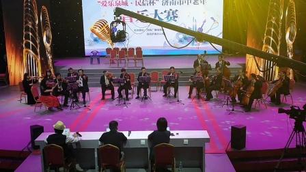 济南市老干部艺术团交响乐团 室内乐《洗衣歌》
