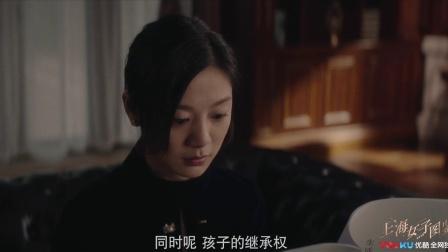 《上海女子图鉴》魔女恋爱日记·姚橹——霸道总裁爱上我