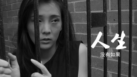 禁毒公益广告-微视频《选择》30秒
