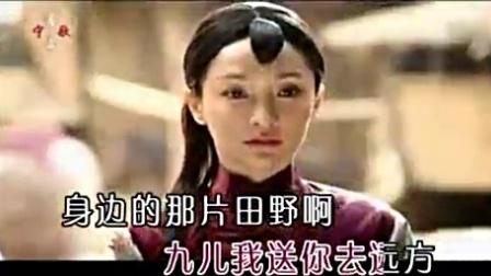 九儿(韩红)