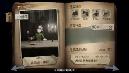 【陆智】第5人格※菜鸡游玩①