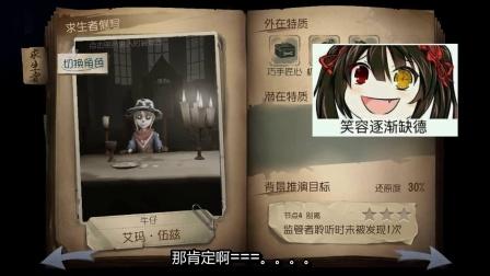 【陆智】第5人格※菜鸡游玩②