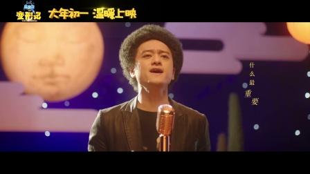 熊出没·变形记(片尾曲《世上只有爸爸好》MV)