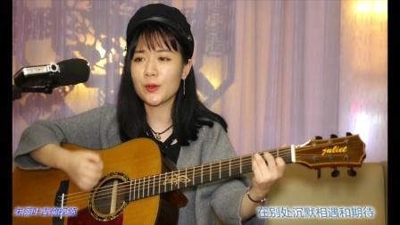 刘安琪《春风十里》朱丽叶吉他弹唱阿涛吉他