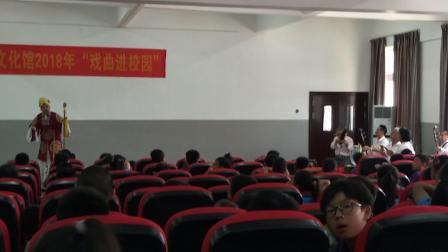 v馨韵豫剧团戏曲进校园一新城实验学校ideo_20180606_124954