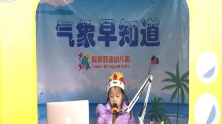 2017.12.25欧蒙幼儿园金话筒栏目之新闻播报