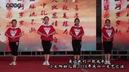 24.爱让我们一起成长小太阳2018年六一文艺汇演:教师舞蹈《百善孝为先》