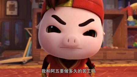 猪猪侠之超星萌宠第二季 第17集
