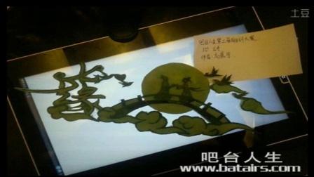吧台人生论坛第三届封神榜雕刻比赛宣传-西瓜皮雕刻