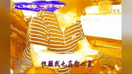 劉龍傑你在我心中