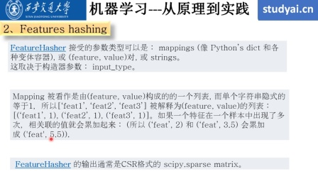 Python机器学习第25课 SKLearn特征抽取之字典向量化和哈希变换
