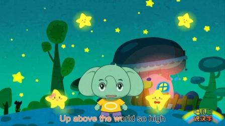 智象儿歌 - 49-小星星