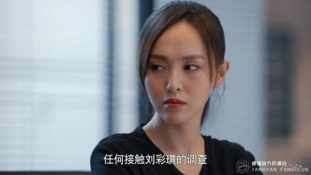 《归去来》唐嫣 萧清cut30