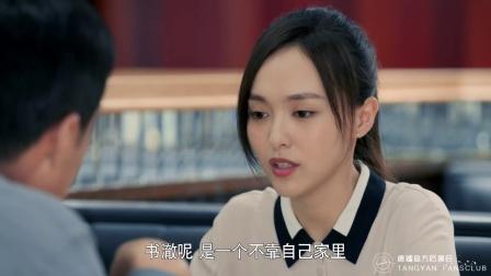 《归去来》唐嫣 萧清cut34